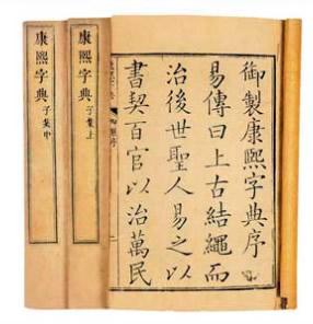 康熙字典7画的字