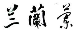 兰姓的来源及姓兰的历史名人有哪些