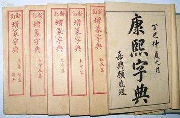 使用康熙字典起名的4大技巧