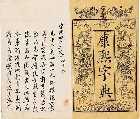 现代起名为什么还要用康熙字典?