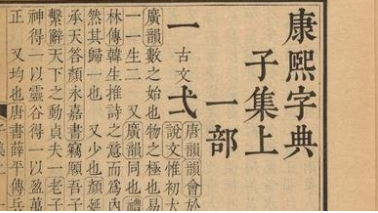 康熙字典起名的常用字大全