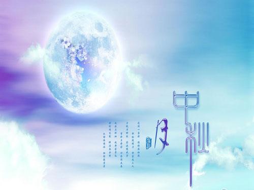 揭秘中秋节的来源与发展 上